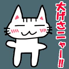 にゃっきースタンプ ~第三弾~