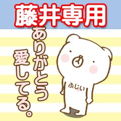 藤井専用(名前:苗字スタンプ)
