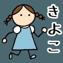 [LINEスタンプ] 【 きよこ 】 専用お名前スタンプ (1)