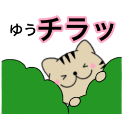 【ゆう】が使う主婦が作ったデカ文字ネコ