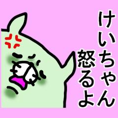 【けいちゃん】が使うスタンプ