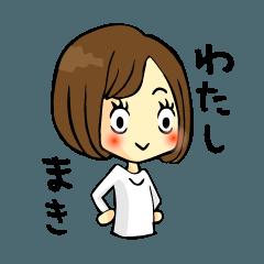 [LINEスタンプ] まきちゃんのスタンプ (1)