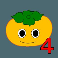 柿(かき) その4