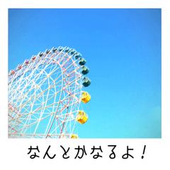 空のある風景