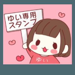 ゆいちゃん専用スタンプ♡