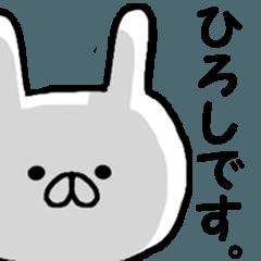 ◆◇ ひろし ◇◆ 専用の名前スタンプ