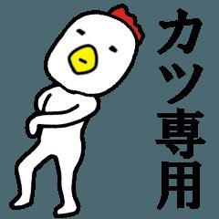 ☆かつ/カツ☆専用