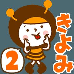 お名前スタンプ【きよみ】Vol.2