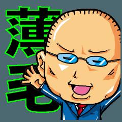薄毛でメガネのお父さん(残業編)