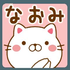 【なおみ/ナオミ】さんが使う名前スタンプ