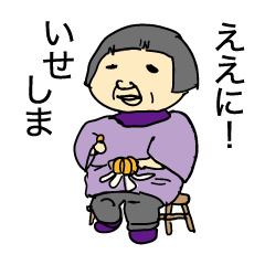 伊勢志摩のおじやんおばやん