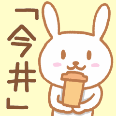 「今井」さんが使うネコ