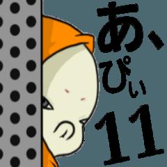 [LINEスタンプ] あ、ぴぃ 11.2
