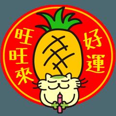 モチャとジャッキーの中国語 台湾の旧正月