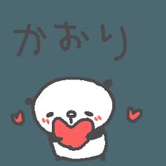 <かおりちゃん> に贈るパンダスタンプ