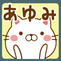 【あゆみ/アユミ】さんが使う名前スタンプ