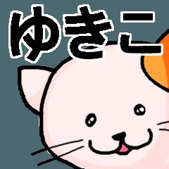 ユキコより愛を込めて:名前スタンプ/ネコ