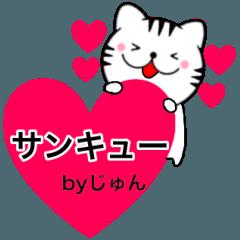 【じゅん】が使う主婦が作ったデカ文字ネコ