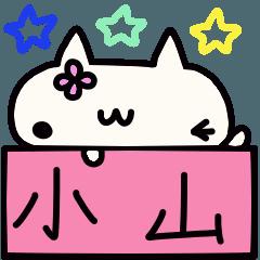 小山さんの名前スタンプ