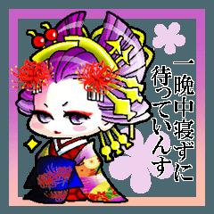 """花魁ライフ""""なおみの巻"""""""