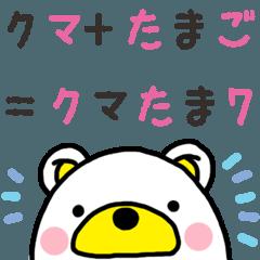 クマたま 7