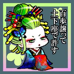 """花魁ライフ""""さおり&しのの巻"""""""