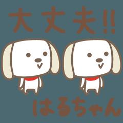 はるちゃんイヌ dog for Haruchan