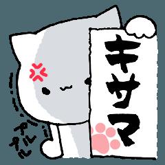 猫便り9 〜怒ってる人が使うスタンプ2〜