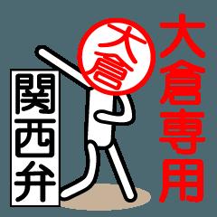 大倉さん以外使用禁止!!関西弁ハンコ