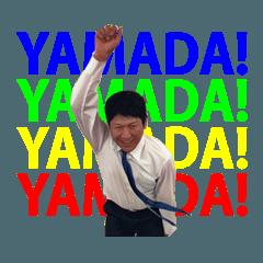 山田塾 塾長 山田洋資のスタンプ