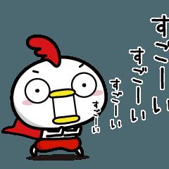必殺技っぽい・チキンハート仮面(4)
