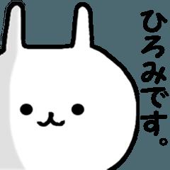 ◆◇ ひろみ ◇◆ 専用の名前スタンプ