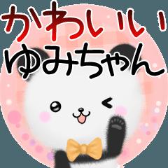 [40枚入]かわいい♪ゆみちゃん専用スタンプ