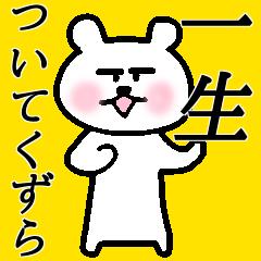 目が笑ってないクマさん【山梨甲州弁】
