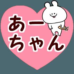名前スタンプ【あーちゃん】