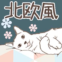 北欧猫スタンプ(敬語)