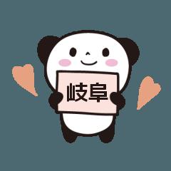 岐阜のパンダ パート4