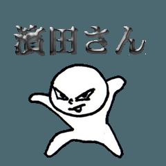 濱田さん専用スタンプ
