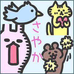 [LINEスタンプ] さやかに送るスタンプ! (1)