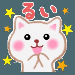 [LINEスタンプ] 【るい】さんが使う名前スタンプ♪ (1)