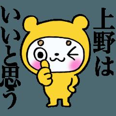 上野に便利なスタンプ!