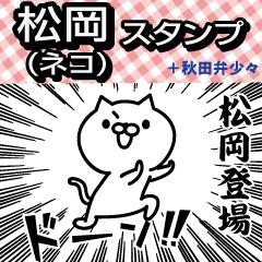 松岡スタンプ(ネコ)+少し秋田弁