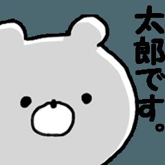 ◆◇ 太郎 ◇◆ 専用の名前スタンプ