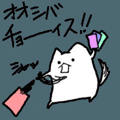 [LINEスタンプ] ぷにいぬ オオシバさんの画像(メイン)