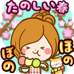 [LINEスタンプ] ほのぼのカノジョ【たのしい春☆】 (1)