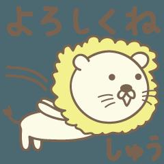 しゅうくんライオン Lion for Shu