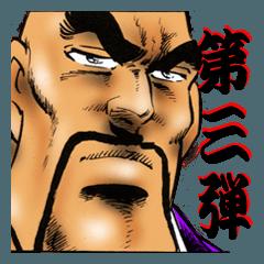 魁‼男塾 第三弾