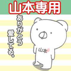 山本専用(名前:苗字スタンプ)