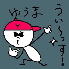 ゆうまのスタンプ!うえ~い