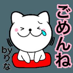 【りな】が使う主婦が作ったデカ文字ネコ